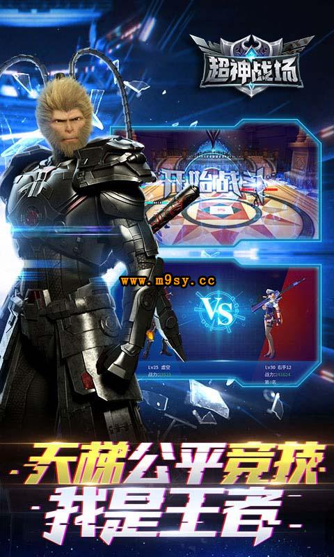 超神战场截图4