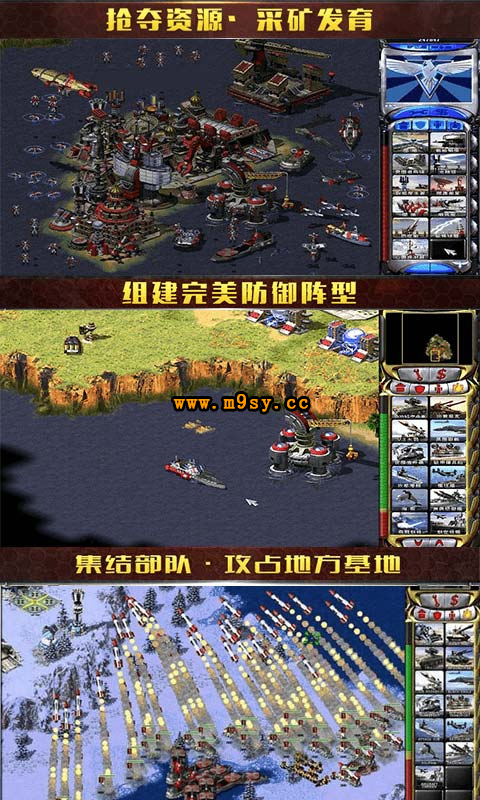 红警:红海行动截图3