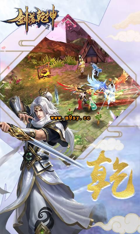 剑荡乾坤截图4