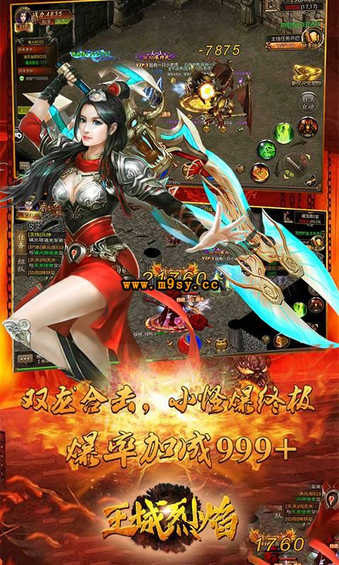 王城烈焰游戏截图5