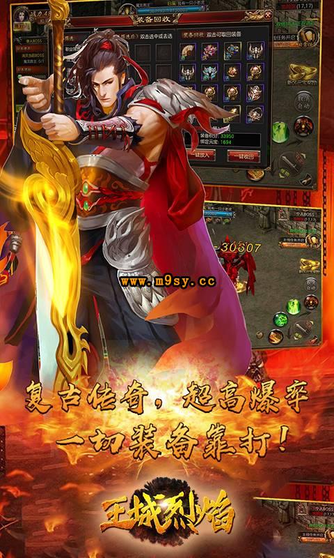 王城烈焰游戏截图3