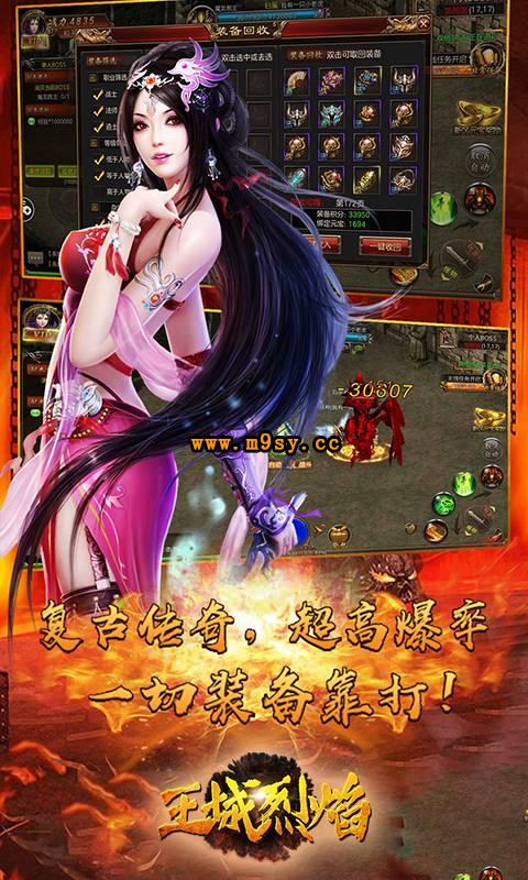王城烈焰游戏截图2
