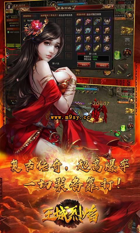 王城烈焰游戏截图4
