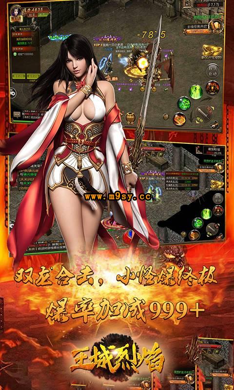 王城烈焰游戏截图1