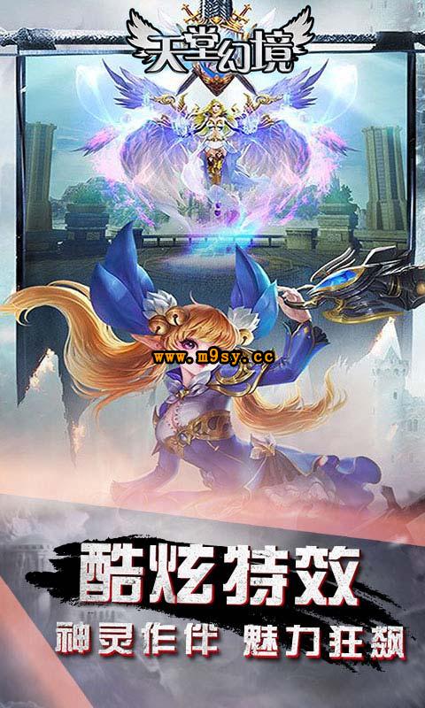 天堂幻境超爆版截图4