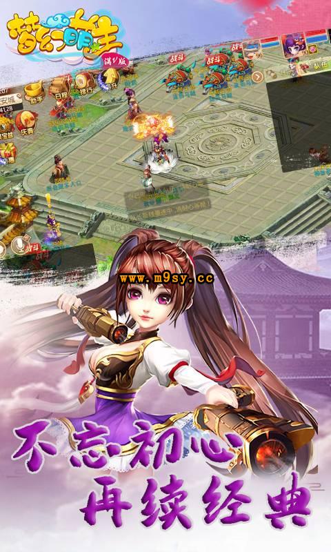 梦幻萌主-西游篇截图1