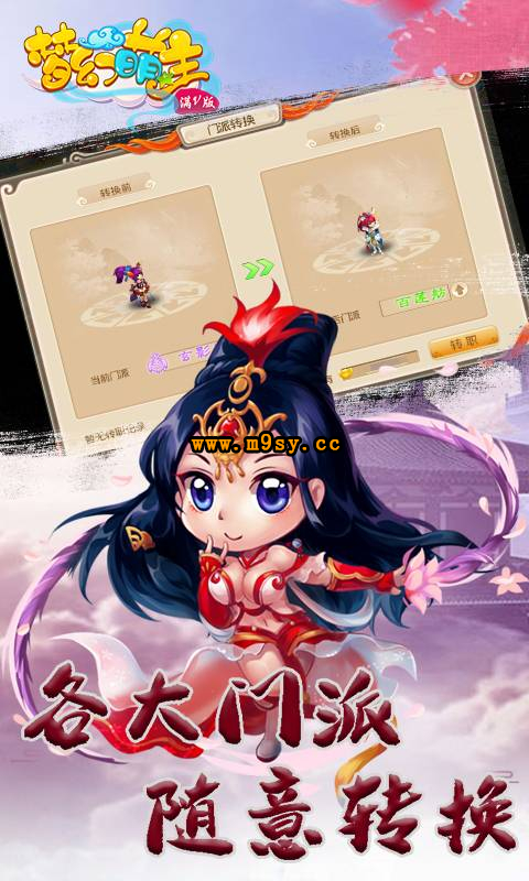 梦幻萌主-西游篇截图5