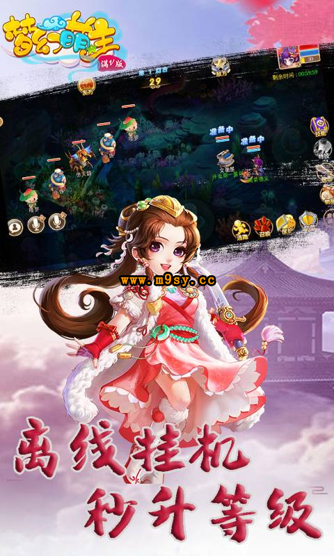 梦幻萌主-西游篇截图2