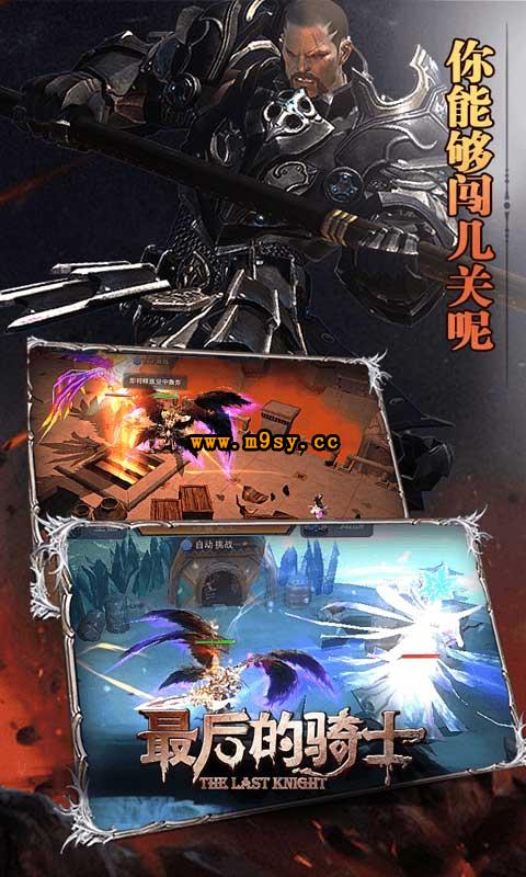 最后的骑士无限版截图5