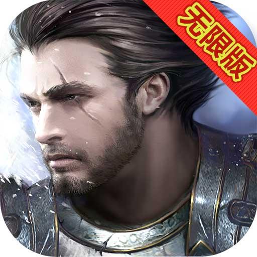 最后的骑士无限版