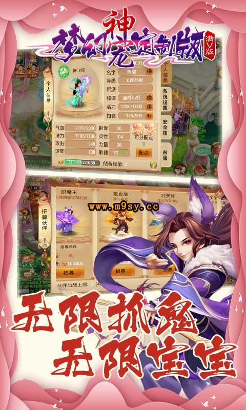梦幻神宠定制版截图4