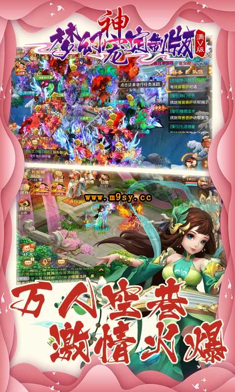 梦幻神宠定制版截图5