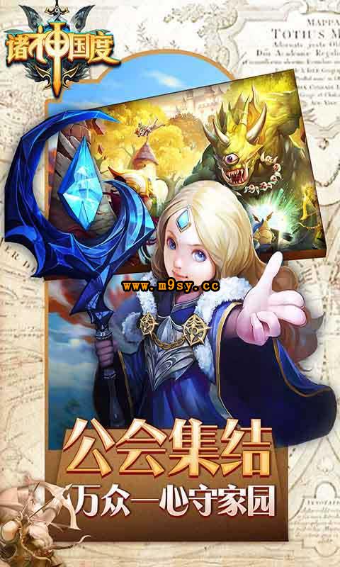 诸神国度游戏截图4