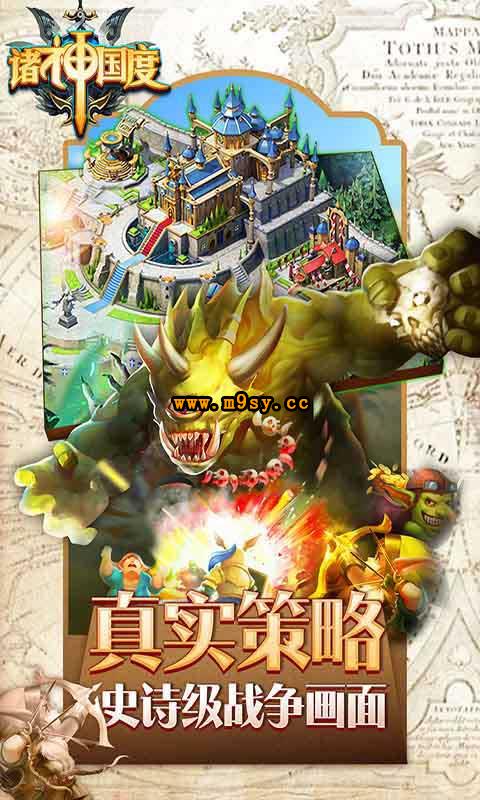 诸神国度游戏截图1