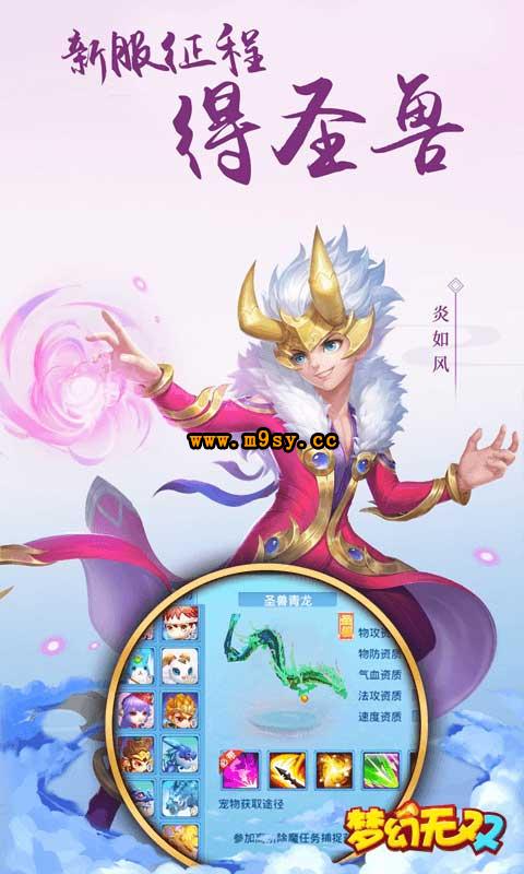 梦幻无双星耀版截图5