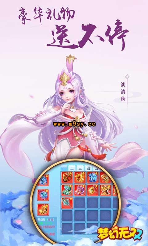 梦幻无双星耀版截图2