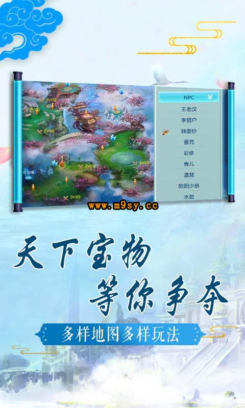 武林豪侠传游戏截图5