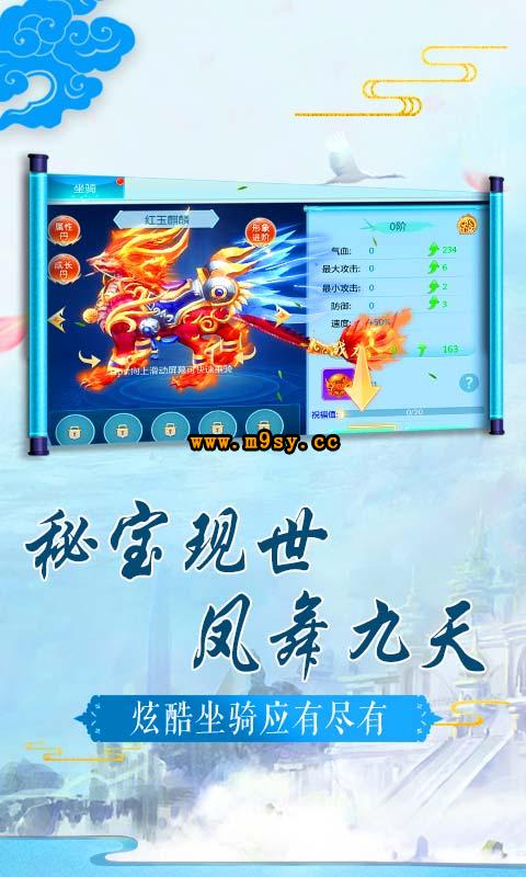 武林豪侠传游戏截图4