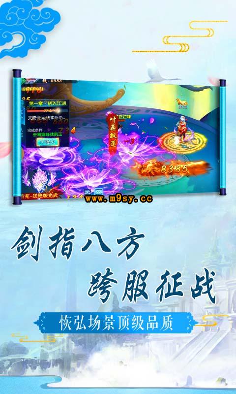 武林豪侠传游戏截图3