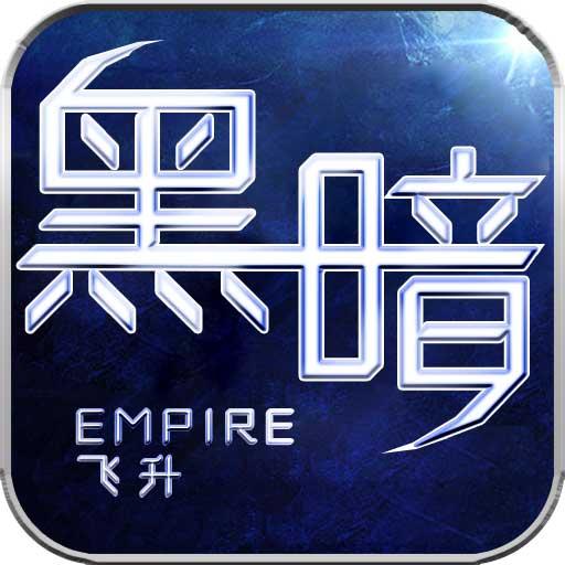 黑暗帝国飞升版