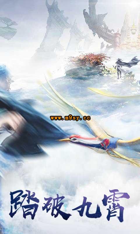 蜀山战纪2截图4