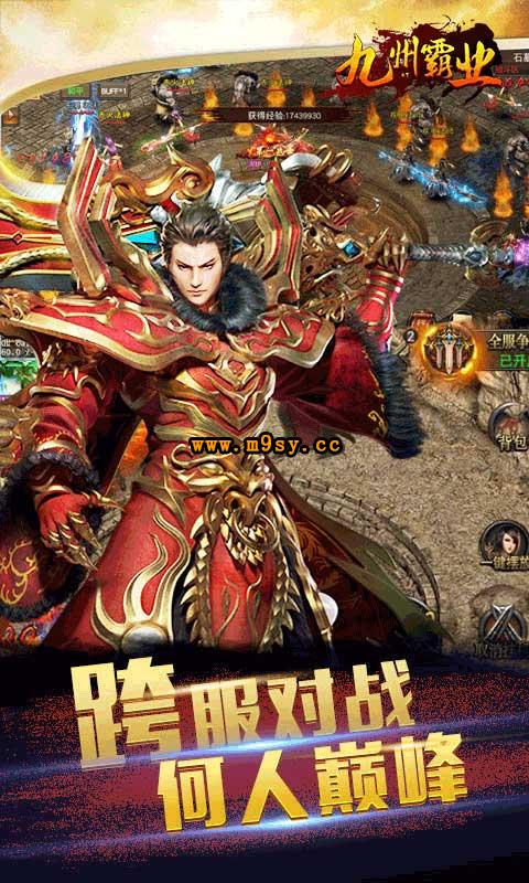 九州霸业游戏截图2