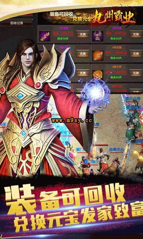 九州霸业游戏截图4