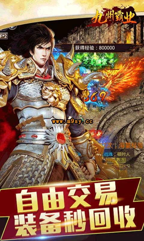 九州霸业游戏截图5
