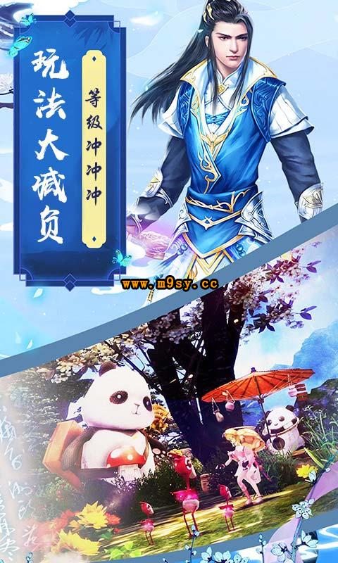魔剑侠缘游戏截图2