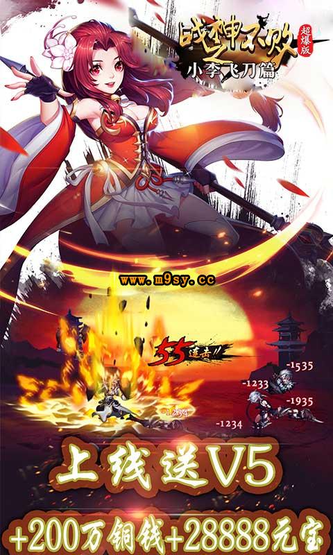 战神不败之小李飞刀篇超爆版截图2