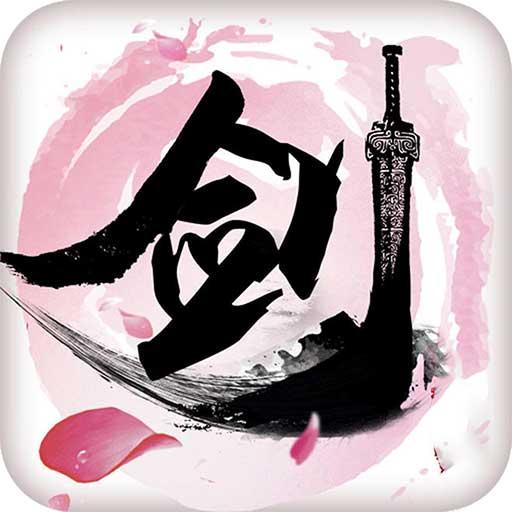 剑侠江湖-庆典版