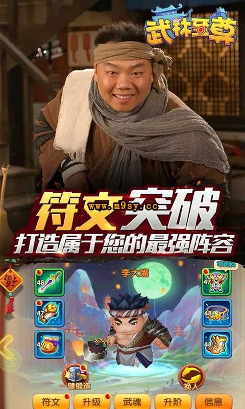 武林至尊游戏截图4