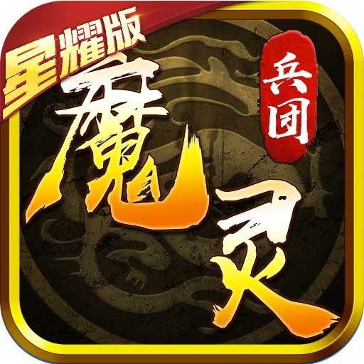 魔灵兵团-热血御龙