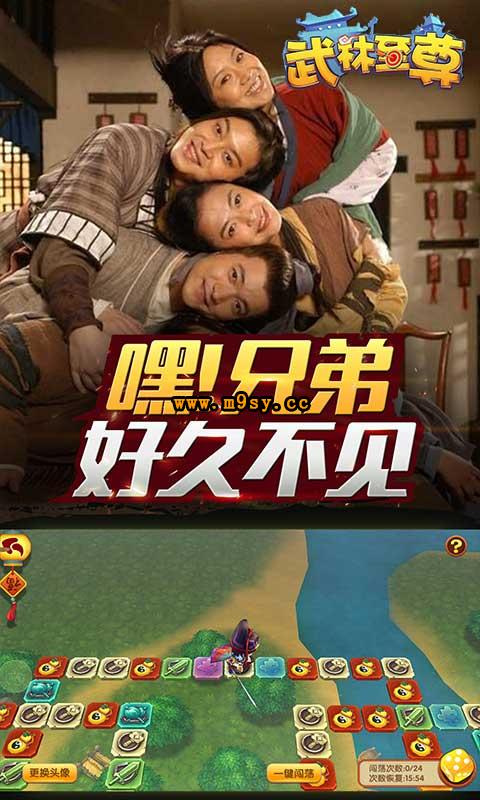 武林至尊游戏截图2