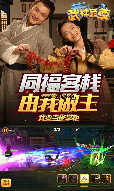 武林至尊游戏截图1