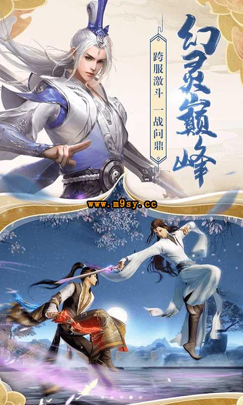云梦江湖截图4