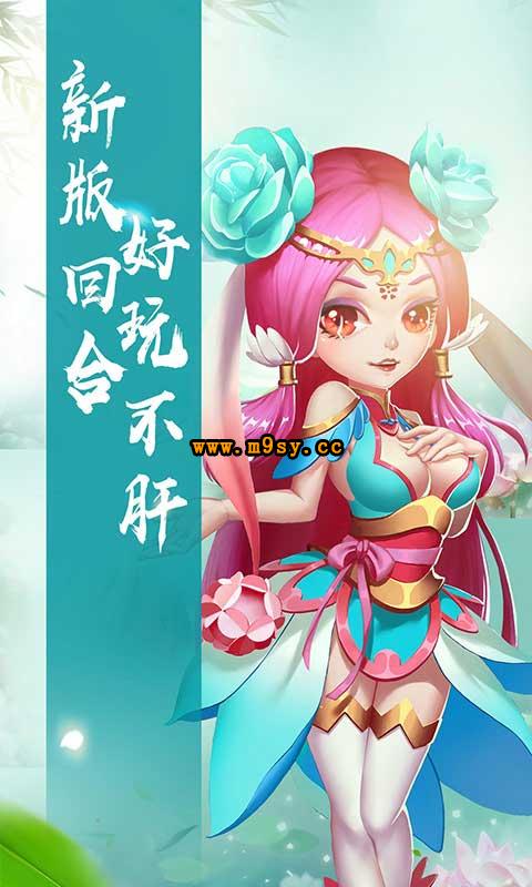 仙灵世界:仙梦奇缘星耀版截图1