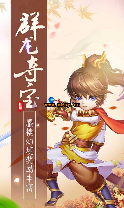 梦幻仙语-海量版截图4