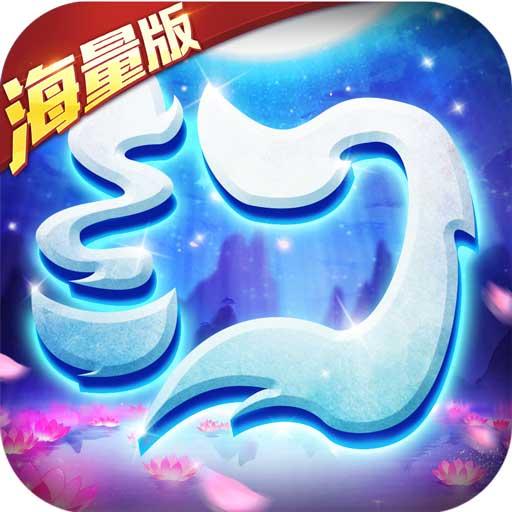 梦幻仙语-海量版