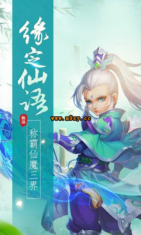 梦幻仙语-海量版截图1