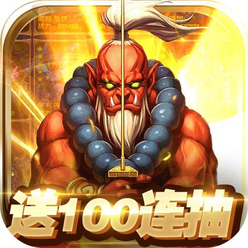 王者纪元(100连抽)