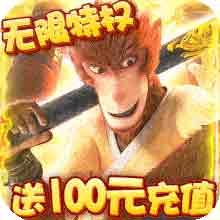 疯妖记(送百元红包)