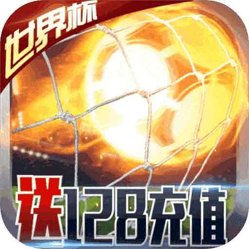 足球大逆袭(送128充值)