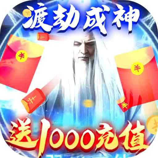 苍穹传(送千元充值)