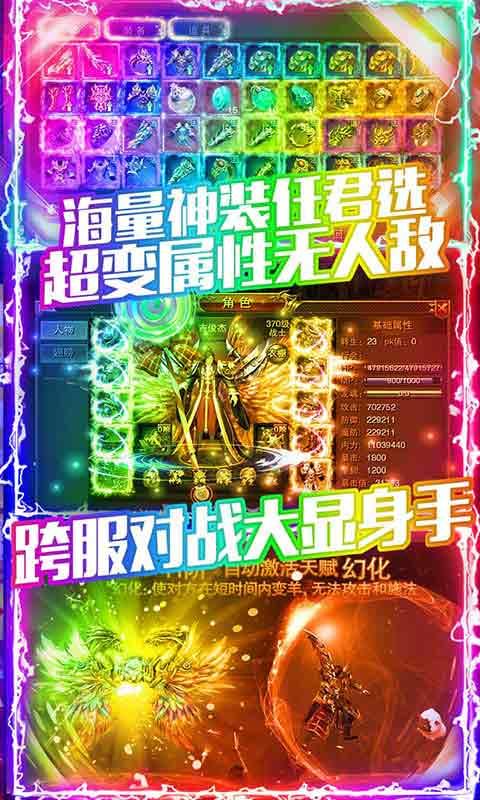 龙城秘境截图5