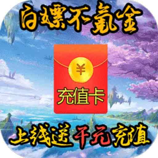 幻剑情缘(送千元充值)