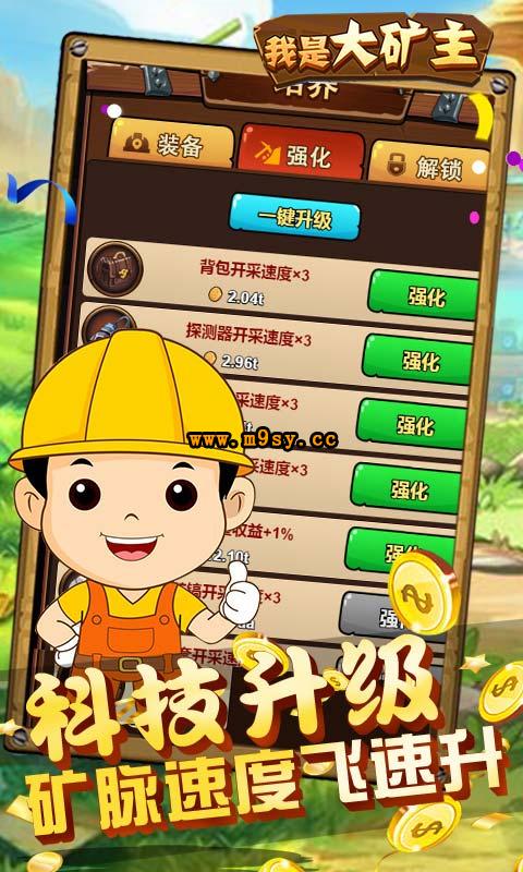 我是大矿主