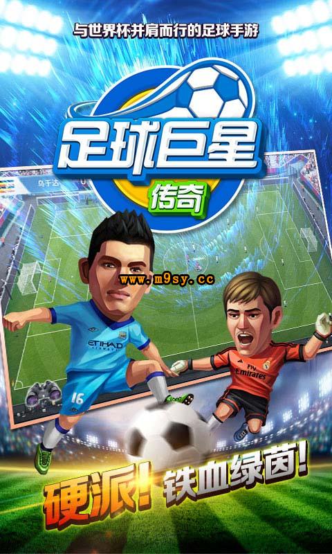 足球巨星传奇