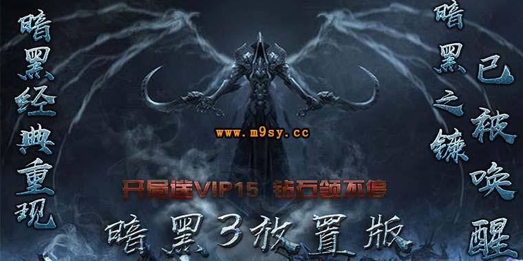 暗黑3放置版新手地狱之门闯关攻略